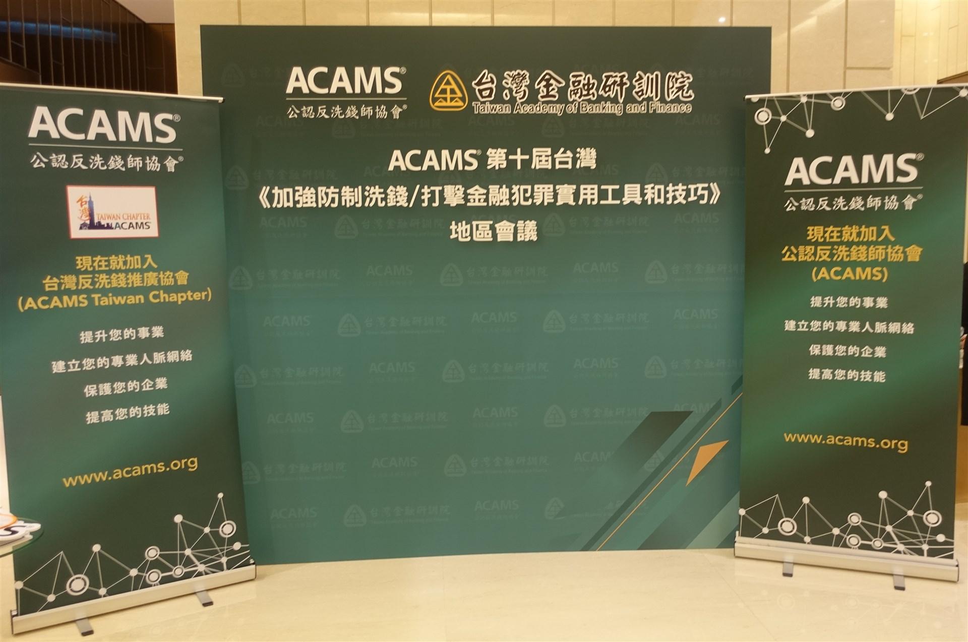國際洗錢防制研討會