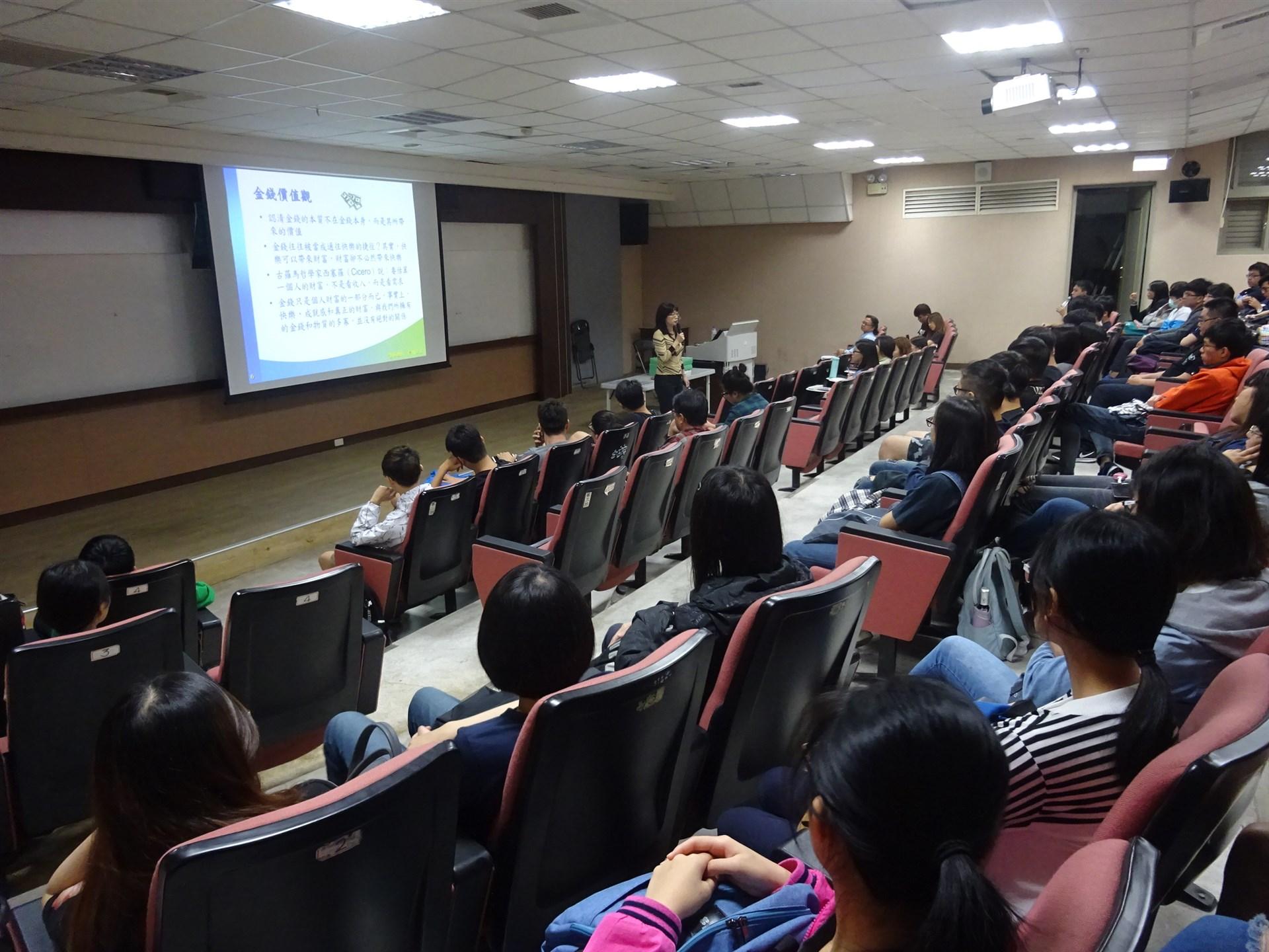 大專金融樂學講座