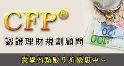 認證理財規劃顧問 CFP