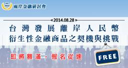 8月兩岸金融研討(2014CSS)-台灣發展離岸人民幣衍生性金融商品之契機與挑戰