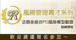 法個金組合PD風險模型驗證訓練課程 (2014PD/Brochure)