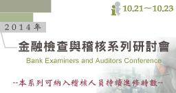 金融檢查與稽核系列研討會(2014beap)