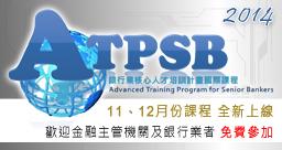 銀行業核心人才國際課程(2014ATPSB)