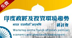 印度政經及投資環境趨勢研討會(2014IN)