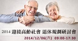 2014迎接高齡社會 退休規劃研討會(92845)