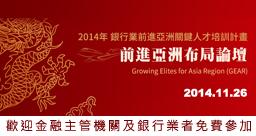 前進亞洲布局論壇(2014GEAR)