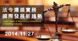 法令遵循實務國際發展新趨勢(2014COM)