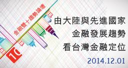 12/1 雙十趨勢議程|由大陸與先進國家金融發展趨勢看台灣金融定位(2014TW)
