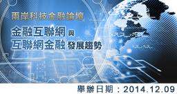 12/9兩岸科技金融論壇(2014IFFI)