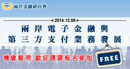 12/8 兩岸金融研討會(2014CSS)