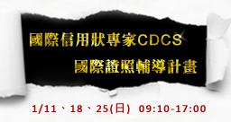 2015年國際信用狀專家CDCS國際證照輔導計畫(cdcs)