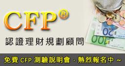 CFP認證理財規劃顧問