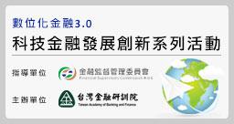 數位化金融3.0-科技金融發展創新系列活動