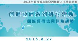 前進亞洲系列研討活動-國際貿易信用保險趨勢