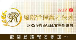 風險管理菁才系列─IFRS9與BASEL實務新趨勢