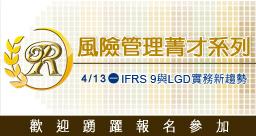 風險管理菁才系列─IFRS 9與LGD實務新趨勢