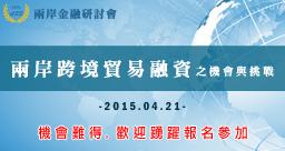 2015年兩岸金融研討會─兩岸跨境貿易融資之機會與挑戰