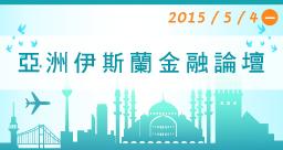 亞洲伊斯蘭金融論壇(2015IFF)