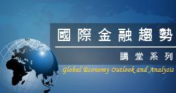 國際金融趨勢講堂