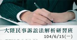 大陸民事訴訟法解析研習班