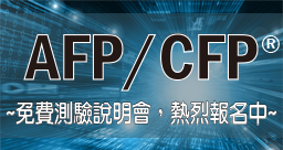 「AFP/CFP」BANNER