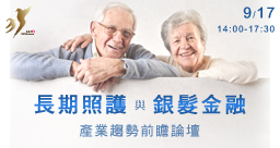 研訓35系列研討會─長期照護與銀髮金融產業趨勢前瞻
