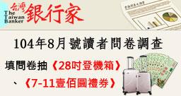 104年台灣銀行家8月號讀者問卷調查
