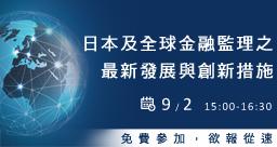 日本及全球金融監理之最新發展與創新措施研討會
