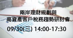 兩岸理財規劃與高資產客戶稅務趨勢研討會