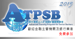 2015年銀行業核心人才國際課程