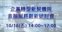企業轉型新契機與金融服務創新研討會
