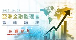 2015年亞洲金融監理官高峰論壇