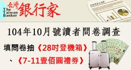 台灣銀行家雜誌讀者問卷調查