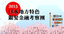 2015年日本地方特色銀髮金融考察團