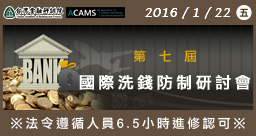 第七屆國際洗錢防制研討會─監管變革與新興科技浪潮下犯罪防制