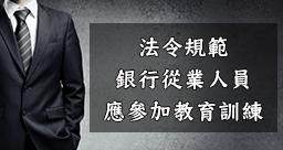 法令規範 銀行從業人員應參加教育訓練