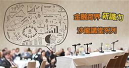 金融跨界新識力 沙龍講堂系列
