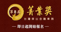 第八屆菁業獎
