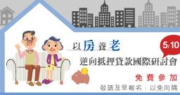 「以房養老」逆向抵押貸款國際研討會