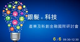 6/6「銀髮X科技」產業及新創金融國際研討會