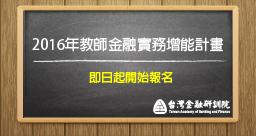 2016年教師金融實務增能計畫