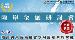 5月6日及6月14日兩岸金融研討會