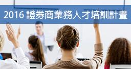 2016證券商業務人才培訓計畫