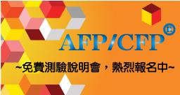 CFP國際認證高級理財規劃顧問
