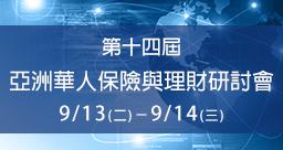 亞洲華人保險與理財研討會