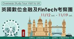 英國數位金融及FinTech考察團
