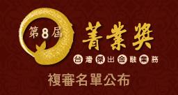 第八屆台灣傑出金融業務菁業獎-進入複審名單