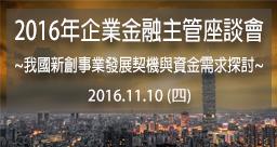 2016年企業金融主管座談會