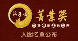 第八屆台灣傑出金融業務菁業獎-10/7公布入圍決審名單
