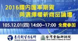 2016國內匯率期貨與選擇權新商品論壇